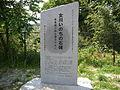 Onagawachuinochinosekihi.JPG