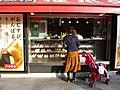 Onigiri shop by WordRidden near Akihabara station, Tokyo.jpg
