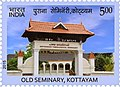 Orthodox Theological Seminary, Kottayam 2015 stamp of India.jpg