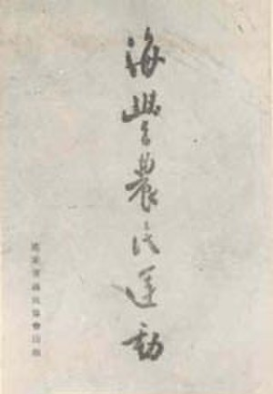 Peng Pai - Reports on the Haifeng Peasant Movement by Peng Pai, published on 1926. The title's Chinese Characters were handwritten then by Zhou Enlai (周恩来).