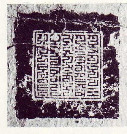 Sceau du régent du Tibet Pholané.