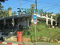 PikiWiki Israel 46829 Maoz Aviv.JPG