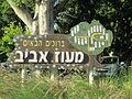 PikiWiki Israel 46830 Maoz Aviv.JPG