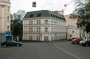 Embassy of Australia in Moscow - Image: Podkolokolny 10 02