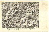 Poruchik Zografov and Uchitel Avramov SMAC.jpg