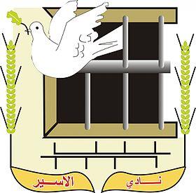 محكمة عسكرية إسرائيلية تقضي بالسجن 280px-Ppsmologo.jpg