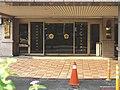 ROC-MOF Fiscal Information Agency main entrance 20190908.jpg
