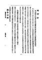 ROC1912-03-16臨時政府公報40.pdf