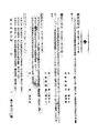 ROC1944-11-29國民政府公報渝731.pdf