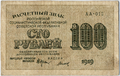RSFSR-1919-Banknote-100-Reverse.png