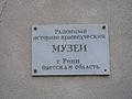 Regional History Museum in Reni 02.jpg