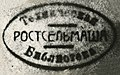 Rostselmash Technical Library (22674778234).jpg