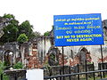 Ruins of Governor's Bungalow 4, Jaffna.jpg