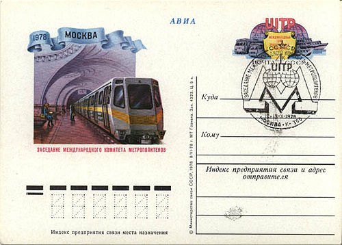 Rus Post Card-Metro-1978.jpg