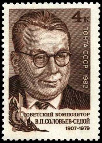 Vasily Solovyov-Sedoi - 1982 Soviet postage stamp commemorating 75th anniversary of Solovjyov-Sedoi's birth