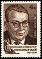 Rus Stamp-SolSedoy.jpg