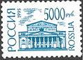 Rus Stamp Bolshoy-Teatr-1995.jpg