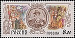 Russia stamp 2003 № 833.jpg