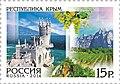 Russia stamp 2014 № 1828.jpg