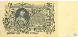 Russian Empire-1910-Bill-100 rubles-Konshin-avers.jpg