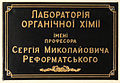 S.Reformatski Lab.JPG