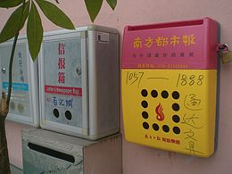SZ Tour Letter & Newspaper Box Shenzhen Southern Metropolis Daily with logo.JPG