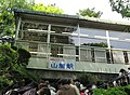 Sanroku Station of Chairlift of Takao Mountain Railroad taken in May 2009.jpg