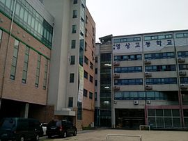 Seoul Visual Media High School.jpg