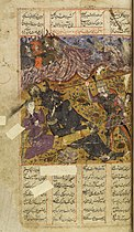 Shah Namah, the Persian Epic of the Kings Wellcome L0035182.jpg