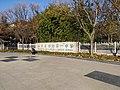 Shandong Weifang No.1 Middle School.jpg