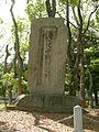 Sign of Maresuke Nogi in Sakurai DSCN2176 20110507.JPG