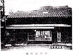 Sinzyô Post Office in 1943.jpg