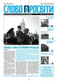 Slovo-42-2008.pdf