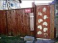 Snappish dog's log book - panoramio.jpg