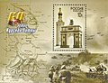 Souvenir sheet of Russia stamp no. 863 - 60th anniversary of Battle of Kursk.jpg