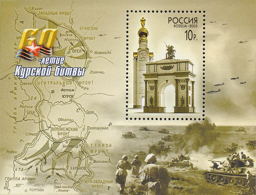 Souvenir sheet of Russia stamp no. 863 - 60th anniversary of Battle of Kursk