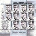 Stamp 2012 Malyshko.jpg