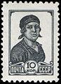 Stamp Soviet Union 1953 557.jpg