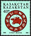 Stamp of Kazakhstan 157.jpg