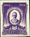 Stamp of USSR 0918.jpg
