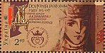 Stamp of Ukraine s1508.jpg