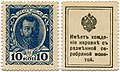 Stamps of the Russian Empire. img 02.jpg