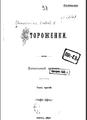 Storozhenki, Family archive.png