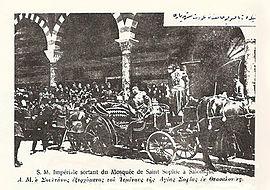 Στιγμιότυπο από την αναχώρηση του Σουλτάνου Μεχμέτ Ε' Ρεσάτ έπειτα από το προσκύνημα στο τέμενος της Αγίας Σοφίας Θεσσαλονίκης στις 31 Μαΐου 1911.