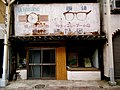 Sumoto-shi Honmachi Shotengai 洲本市本町7丁目商店街 DSCF3958.JPG