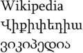 Sylfaen Wikipedia.png