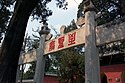 Temple of Confucius Gate.jpg