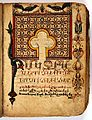 The Four Gospels, 1495, The headpiece (Khoran) of St John's Wellcome L0031111.jpg