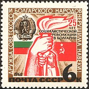 The Soviet Union 1969 CPA 3769 stamp (Hands holding torch, flags of Bulgaria, USSR, Bulgarian arms).jpg