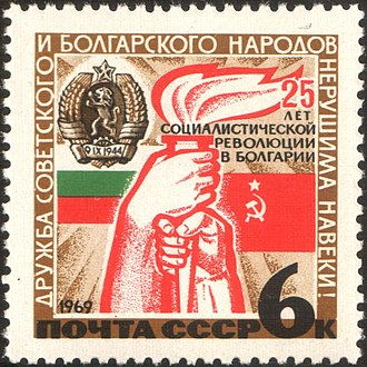 "People's Republic of Bulgaria - ""The friendship between the Soviet and the Bulgarian people — indestructible for eternity"", a 1969 Soviet stamp commemorating the 25th anniversary of the Socialist Revolution in Bulgaria"